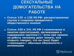 Ст 129 и ст 130 ук рф